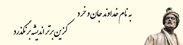 حکیم ابولقاسم فردوسی