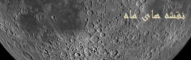 نقشه های توپوگرافی٬ برجسته و دریاهای ماه